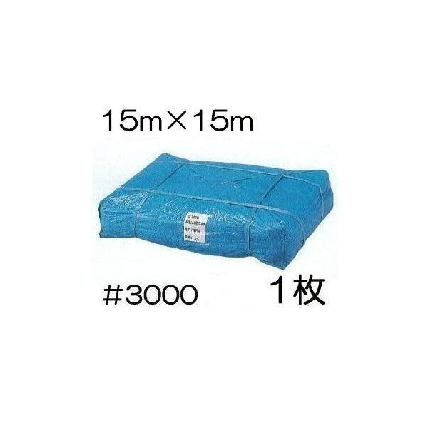 (特別価格) 特選 ブルーシート 厚手 #3000 15m×15m 1枚 (厚手 防水 強力タイプ) 15.0M×15.0M