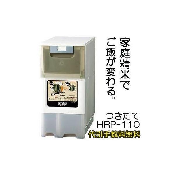 (送料無料) 代金引換手数料無料 米びつ精米機 つきたて HRP-110 玄米貯米量11kg みのる産業 [精米器]