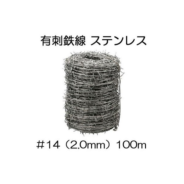 有刺鉄線 ステンレス SUS304 #14 (線径2mm×100m長さ) 鬼針金 バーブ