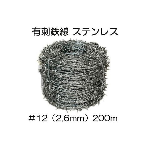有刺鉄線 ステンレス SUS304 #12 (線径2.6mm×200m長さ)  鬼針金 バーブ