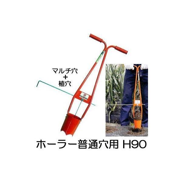 (送料無料) サンエー ホーラー H90 普通穴用 (マルチ穴+植穴) 植穴マルチ穴あけ器