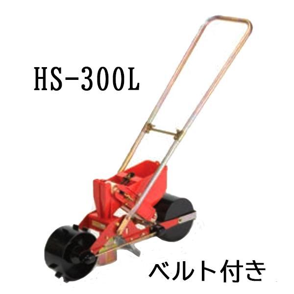 種まき ごんべえ 1条播種機 (リンクベルト付) HS-300L 穀類用 1条 ※ベルト選択 向井工業