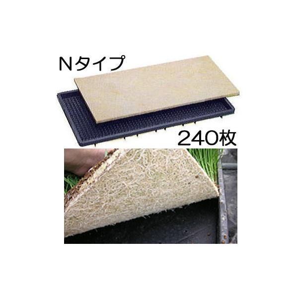 水稲育苗用 ロックウールマット 万作さん Nタイプ(1号の後継品) 普通地用 240枚セット