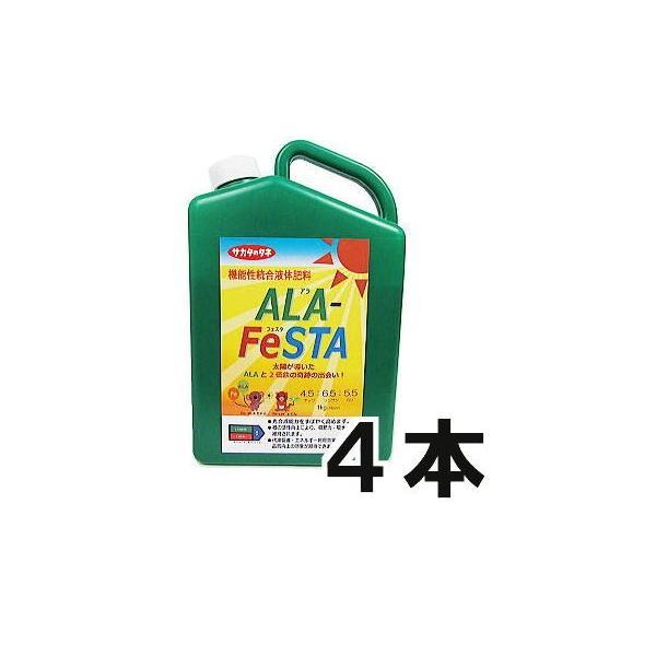 高機能液体肥料 アラフェスタ ALA-FeSTA 1kg (780ml) 徳用4本セット サカタのタネ