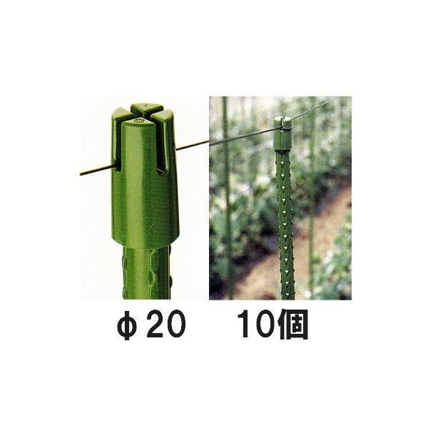 ハリキャップ 園芸支柱用 十字キャップ φ20mm用 10個セット sin