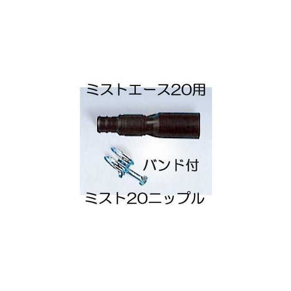 ミスト20ニップル (入口部 ホースバンド24) ミストエースシリーズ適合 ミストエース20用 ニップル バンド付き 入口継手 住化農業資材 (zmG2)