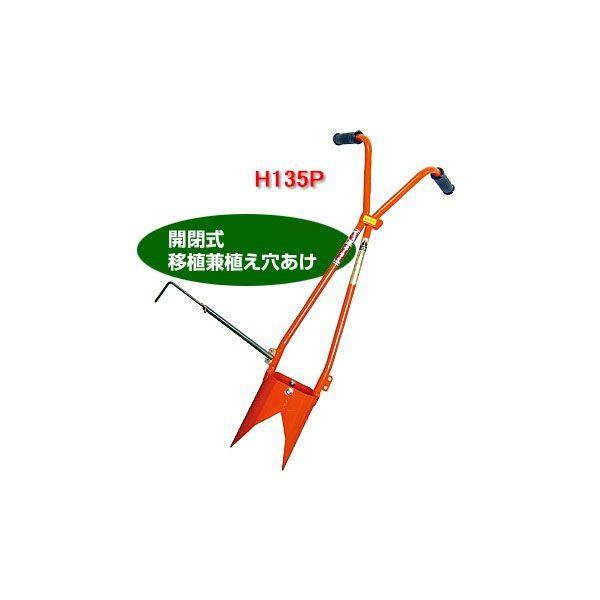 サンエー ホーラー H135P 開閉式 (移植同時)移植兼植え穴あけ器  マルチ穴あけ植付け器