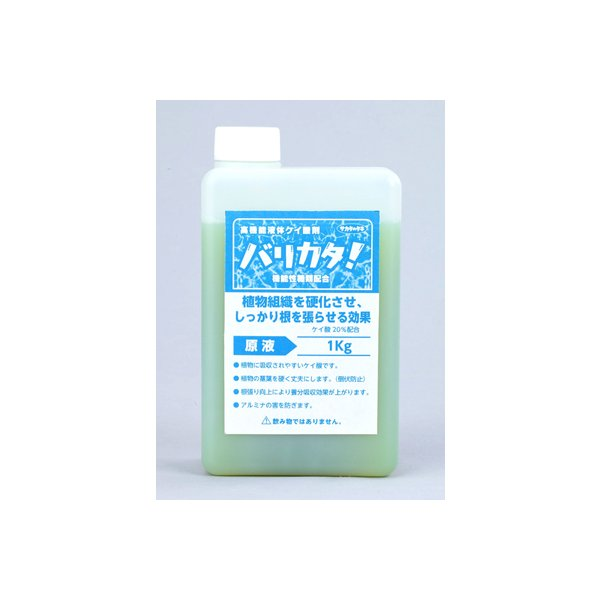 バリカタ! 1kg (870ml) 高機能液体ケイ酸剤 水溶性ケイ酸20% マルトトリオース・各種有機酸配合 pH2.2 液肥