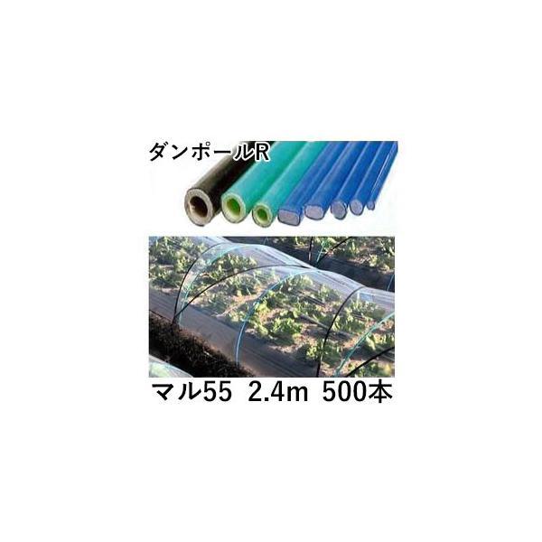 ダンポールR マル55 ×2.4m 青 トンネル幅120cm 徳用 500本 [トンネル支柱 アーチ支柱]