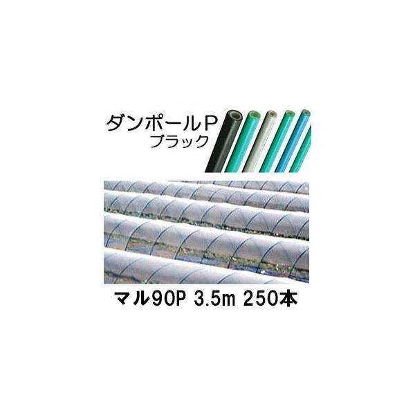 ダンポールP マル90 ×3.5m 黒 トンネル幅180cm 徳用 250本 [トンネル支柱 アーチ支柱]