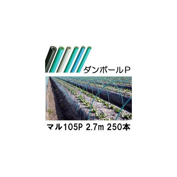 ダンポールP マル105 ×2.7m 緑 トンネル幅140cm 徳用 250本 [トンネル支柱 アーチ支柱]