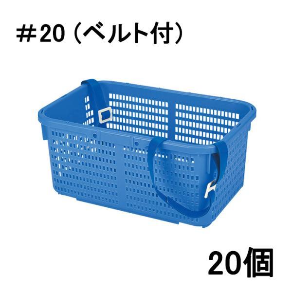 (個人様宅配送不可) アロン化成 角型収穫かご #20 (ベルト付) 45.7×30×高さ20.8cm 20個セット ※柄はついてません。写真上