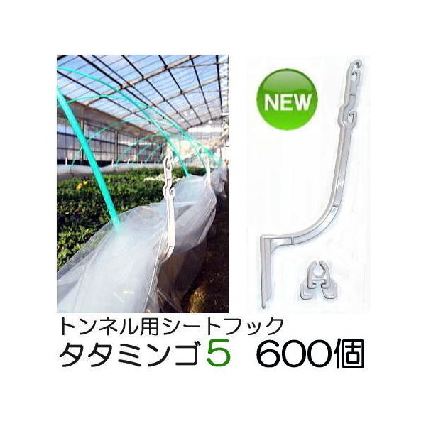 (ケース特価600個) トンネル用シートフック タタミンゴ5 TMG5-P50 トンネル支柱4.5mm〜6.0mm用 シーム