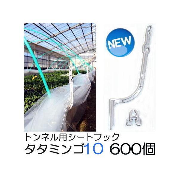 (ケース特価600個) トンネル用シートフック タタミンゴ10 TMG10-P50 トンネル支柱10mm〜13.5mm用 シーム