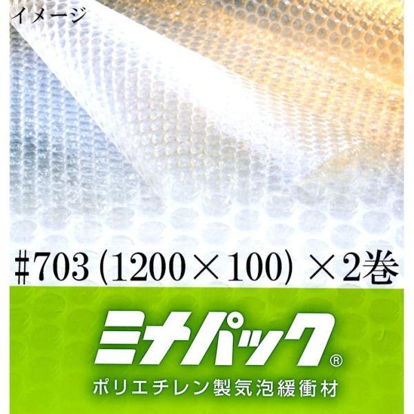 酒井化学工業 梱包資材 (2層品) ミナパック ポリエチレン製 気泡緩衝材 #703 (1200mm×100m 粒径20mm)×2巻 エアキャップ 法人、営業所選択