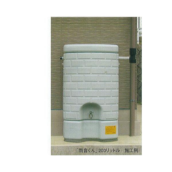 タキロン 雨水タンク 雨音くん 200L