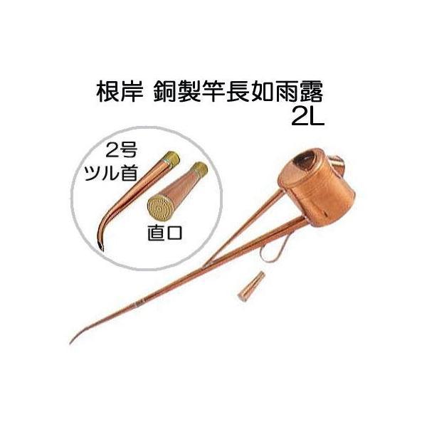 根岸産業 銅製 竿長如雨露 2号 盆栽型(水差し兼用ジョーロ)約2L ツル首・直口付き 如露 じょうろ ジョロ