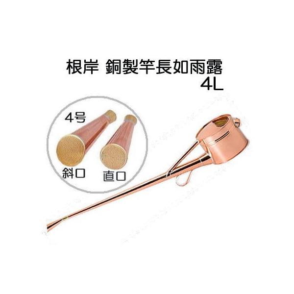 根岸産業 銅製 竿長如雨露 4号 盆栽ジョーロ 約4L 斜口・直口付き 如露 じょうろ ジョロ