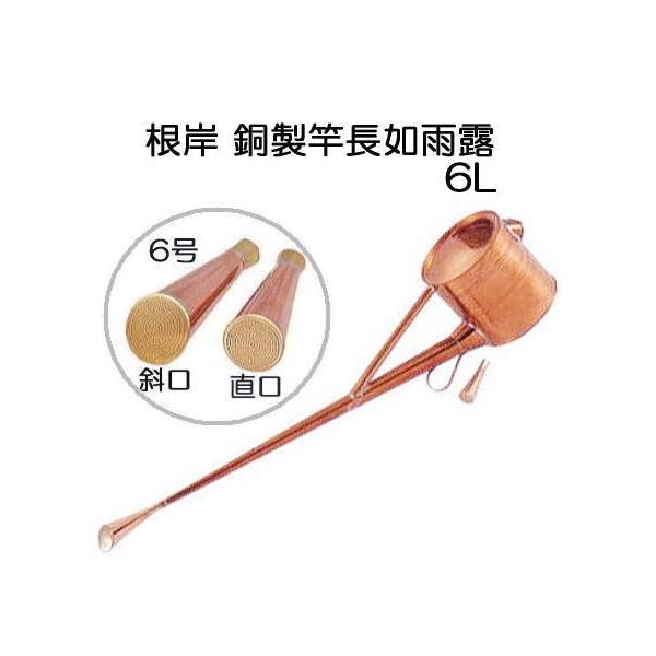 根岸産業 銅製 竿長如雨露 6号 盆栽ジョーロ 約6L 斜口・直口付き 如露 じょうろ ジョロ