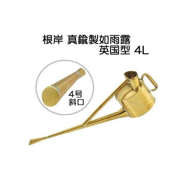 根岸産業 真鍮製 英国型如雨露 4号 英国式ジョーロ 約4L 斜口 如露 じょうろ ジョロ