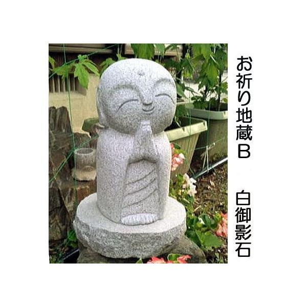 お祈り地蔵 Bタイプ 高さ約30cm 石台付き (高さ約5cm) 白御影石 石種G-633 おじぞうさん お地蔵さん
