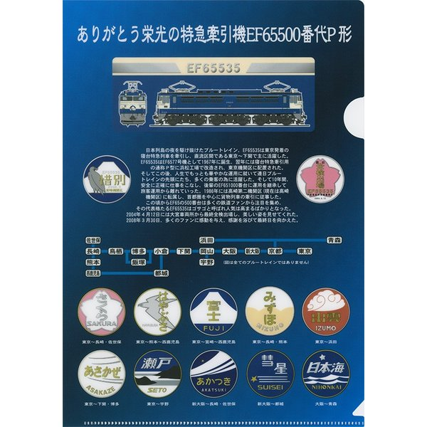JR東日本 ブルートレイン全ヘッドマーク [クリアファイル] 2枚組 tacty-shop 02