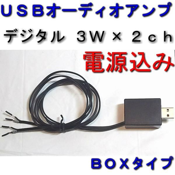 超小型アンプ 3W×2ch USBオーディオアンプ  BOXタイプ|tafuon