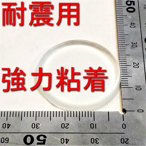 強力両面粘着ジェルクッション貼替可能 耐震転倒防止用 Φ30/□50*3/□50*5mm 送料92円|tafuon|02