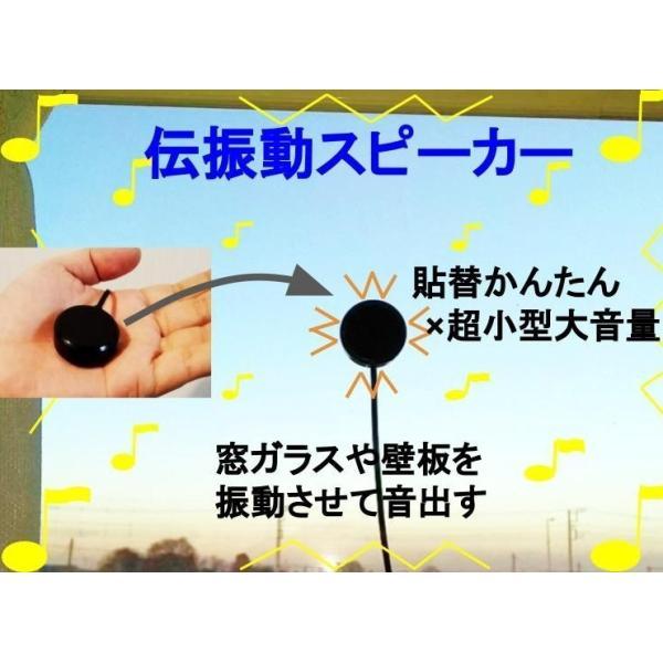 伝振動スピーカー2個&USBオーディオアンプ 壁板や窓がスピーカーになる 貼替簡単×小型大音量 tafuon 05
