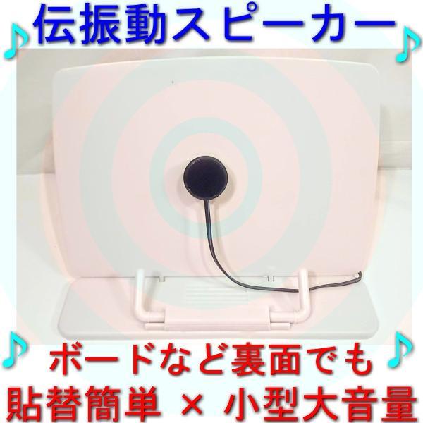 伝振動スピーカー2個&USBオーディオアンプ 壁板や窓がスピーカーになる 貼替簡単×小型大音量 tafuon 07