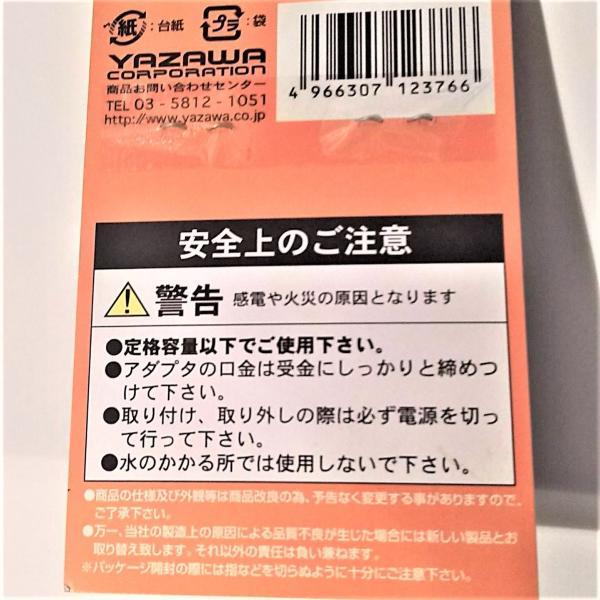 電球ソケットE26→E17口金サイズ変換器  YAZAWA製|tafuon|02