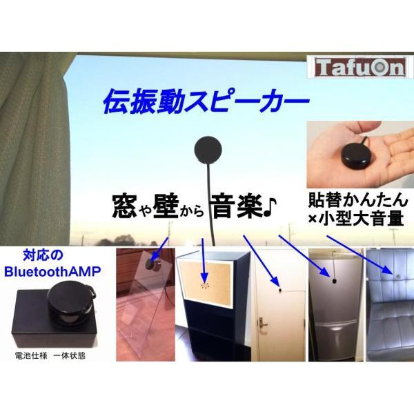 伝振動スピーカー&Bluetoothアンプ(電池仕様)  壁板や窓がスピーカーになる 貼替簡単×小型大音量|tafuon
