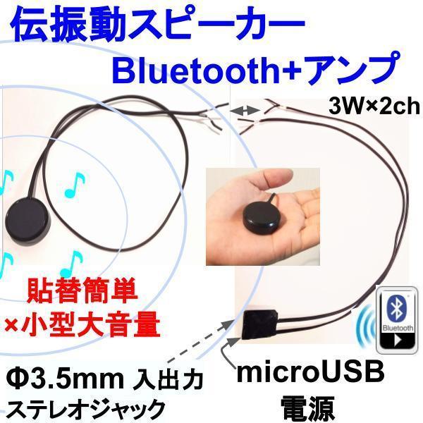伝振動スピーカー&Bluetoothステレオアンプ(USBコネクタ電源仕様)  壁板や窓がスピーカーになる 貼替簡単×小型大音量|tafuon