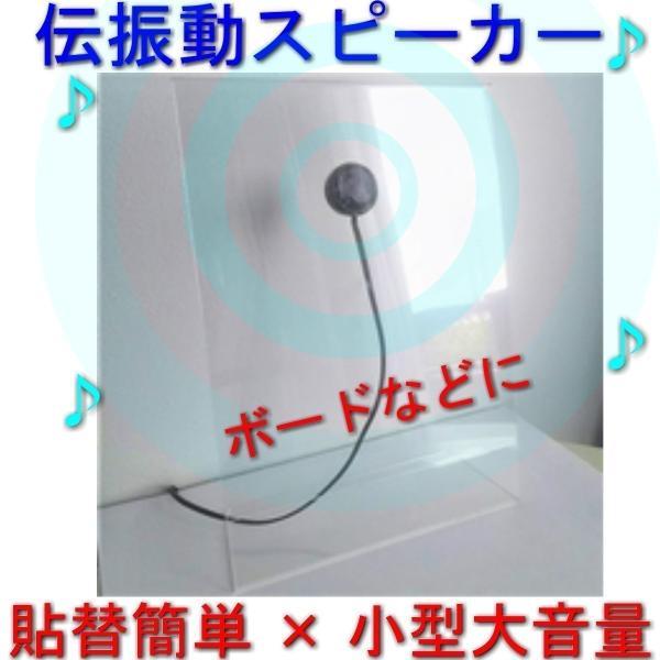 伝振動スピーカー&Bluetoothステレオアンプ(USBコネクタ電源仕様)  壁板や窓がスピーカーになる 貼替簡単×小型大音量|tafuon|19