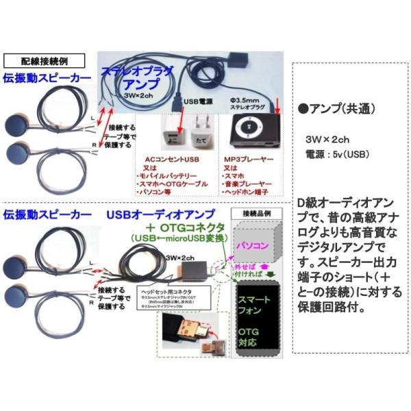伝振動スピーカー&Bluetoothステレオアンプ(USBコネクタ電源仕様)  壁板や窓がスピーカーになる 貼替簡単×小型大音量|tafuon|06