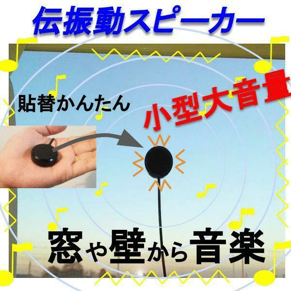 伝振動スピーカー&Bluetoothステレオアンプ(USBコネクタ電源仕様)  壁板や窓がスピーカーになる 貼替簡単×小型大音量|tafuon|07