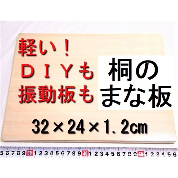 桐のまな板 約32×24×1.2cm DIYや伝振動スピーカーに良い tafuon