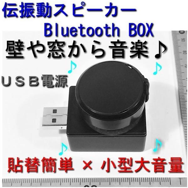 伝振動スピーカーBluetoothBOX(USBコネクタ電源仕様)  壁板や窓がスピーカーになる 貼替簡単×小型大音量 tafuon