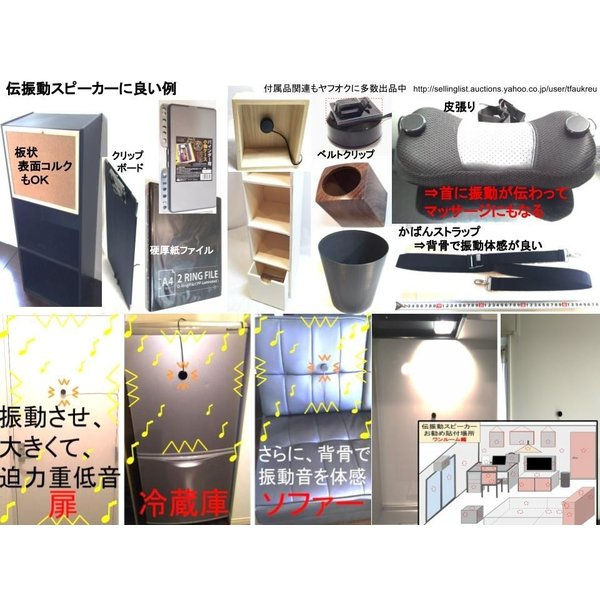 伝振動スピーカーBluetoothBOX(USBコネクタ電源仕様)  壁板や窓がスピーカーになる 貼替簡単×小型大音量 tafuon 10
