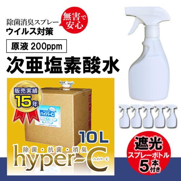次亜塩素酸水 200ppm 10リットル+スプレーボトル5本 ハイパーC 除菌剤 業務用 除菌力99.9% ウイルス対策 日本製  (ハイパーC 10リットル)