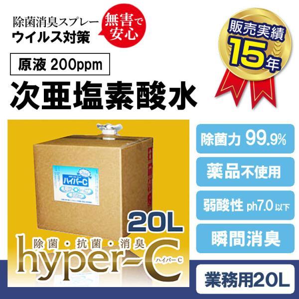 次亜塩素酸水 200ppm コロナウイルス対策 除菌剤 業務用 除菌力99.9% ウイルス対策 除菌 日本製 感染予防 (ハイパーC 20リットル)