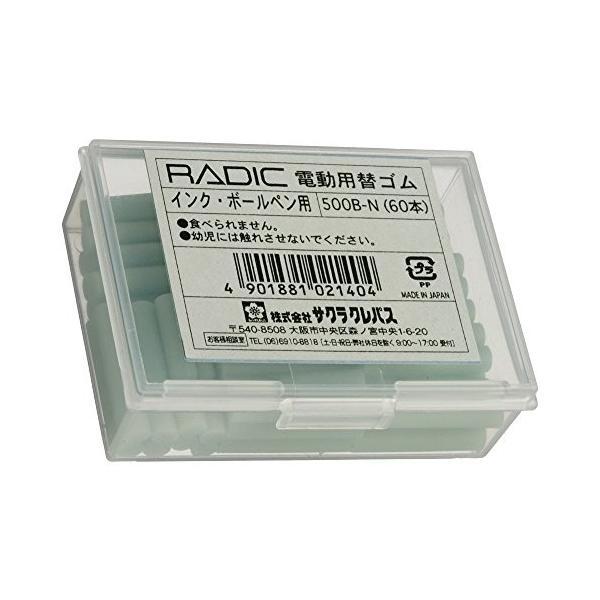 ラビット 電動消しゴム用替ゴム インク・ボールペン用 500B-N 60本(5セット)