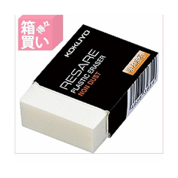 【箱買い商品 / 一箱600セット】KOKUYO(コクヨ)プラスチック消しゴム ケ (※メーカーからの取り寄せになります)