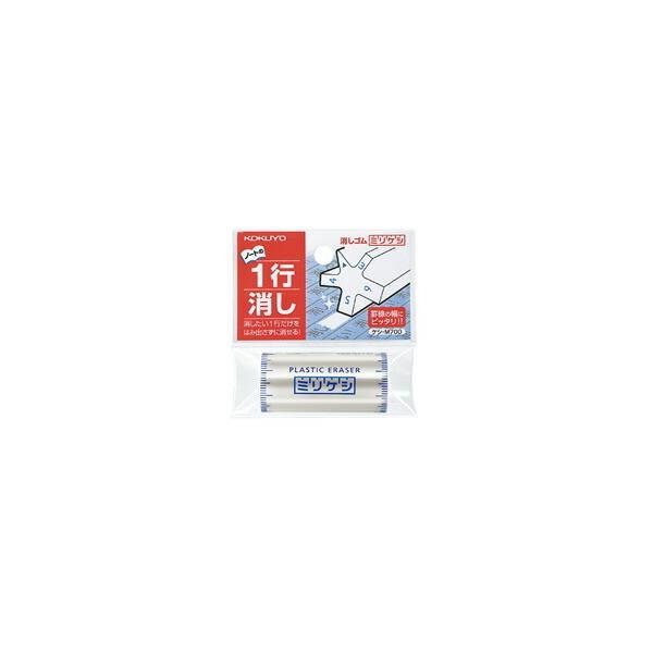 KOKUYO(コクヨ)消しゴム<ミリケシ>ケシ−M700 (5セット)