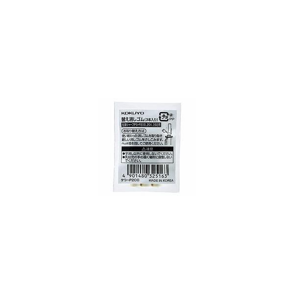 【72円×60セット】コクヨ 替え消しゴム ケシ-P200 コクヨ 4901480325163(60セット)