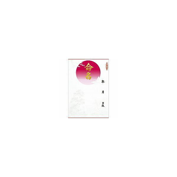【単価220円・20セット】タカ印 命名紙 B4判変形 金字 浮出柄 28-411 3枚入り(20セット)