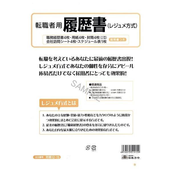 日本法令 転職者用履歴書 労務12−15