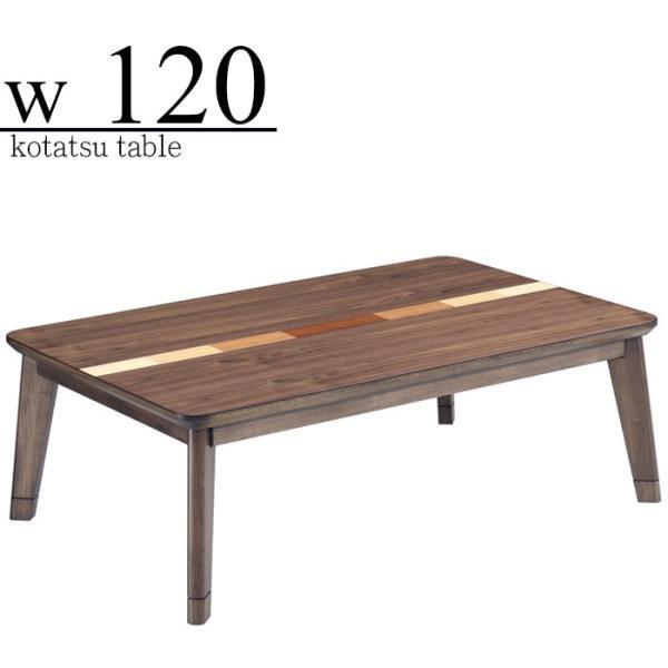 こたつ テーブル 長方形 幅120cm 本体 ウォールナット 北欧モダン ロータイプコタツ リビングテーブル 木製 家具調