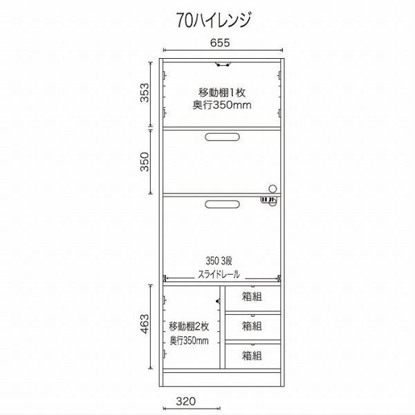 レンジ台 収納 幅70cm スリム 完成品 キッチンボード 食器棚 鏡面 白 日本製 taiho-kagu 02