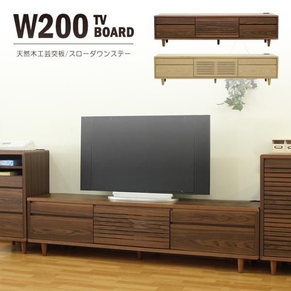 ローボード テレビ台 幅200cm 完成品 リビング収納 木製 リビングボード テレビボード 北欧 おしゃれ TVボード